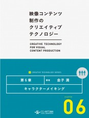 キャラクターメイキング [映像コンテンツ制作のクリエイティブテクノロジー/第6章]