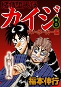 賭博堕天録カイジ ワン・ポーカー編 8