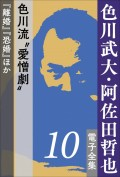 """色川武大・阿佐田哲也電子全集10 色川流""""愛憎劇""""『離婚』『恐婚』ほか"""