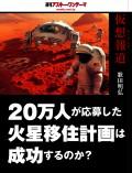 仮想報道~20万人が応募した火星移住計画は成功するのか? 週刊アスキー・ワンテーマ