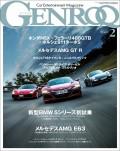 GENROQ 2017年2月号