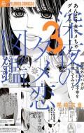 深夜のダメ恋図鑑 3