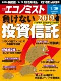 週刊エコノミスト2019年1/29号