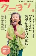 月刊 クーヨン 2020年8月号