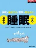 攻める睡眠 守る睡眠(週刊ダイヤモンド特集BOOKS Vol.325)