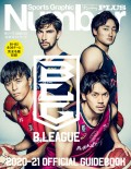 Number PLUS B.LEAGUE 2020-21 OFFICIAL GUIDEBOOK Bリーグ2020-21 公式ガイドブック (Sports Graphic Number PLUS(スポーツ・グラフィック ナンバープラス))