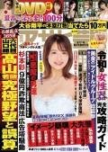 週刊アサヒ芸能 2021年08月12日・19日合併号