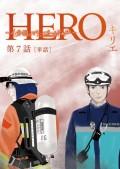 HERO 〜4分間のマリーゴールドbefore〜【単話】 7