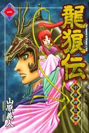 龍狼伝 中原繚乱編 The Legend of Dragon's Son(1)