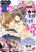 Sho−Comi 増刊 2017年10月15日号(2017年10月14日発売)