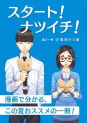 【無料小冊子】ナツイチGuide2020<漫画版>