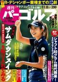 週刊パーゴルフ 2016/11/8号
