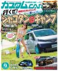 カスタムCAR 2017年9月号 vol.467