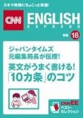 ジャパンタイムズ元編集局長が伝授!英文がうまく書ける!「10カ条」のコツ