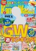 KansaiWalker関西ウォーカー 2017 No.9
