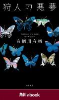 狩人の悪夢 (角川ebook)
