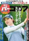週刊パーゴルフ 2019/9/24号