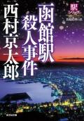 函館駅殺人事件〜駅シリーズ〜