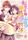 Berry's Fantasy 転生令嬢の異世界ほっこり温泉物語(分冊版)5話