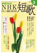NHK 短歌 2017年3月号