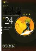 超人ロック 完全版 (24)シャトレーズ