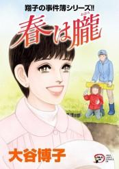 翔子の事件簿シリーズ 春は朧