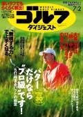 週刊ゴルフダイジェスト 2019/7/2号