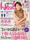 日経ヘルス 2014年12月号