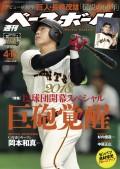 週刊ベースボール 2018年 4/16号
