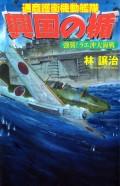 興国の楯 強襲! ラエ沖大海戦