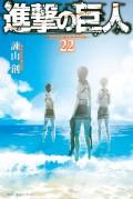【試し読み増量版】進撃の巨人 attack on titan(22)