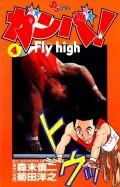ガンバ! Fly high 4