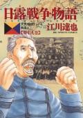 日露戦争物語 19