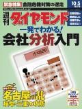 週刊ダイヤモンド 02年10月5日号