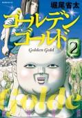 【期間限定価格】ゴールデンゴールド(2)