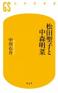 【期間限定価格】松田聖子と中森明菜