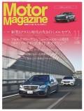 Motor Magazine 2017年11月号/No.748