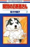 【期間限定価格】動物のお医者さん(7)