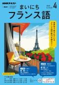 NHKラジオ まいにちフランス語 2019年4月号