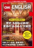 [音声DL付き]CNN ENGLISH EXPRESS 2019年2月号