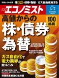 週刊エコノミスト2017年3/7号