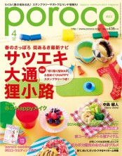 poroco 2014年4月号