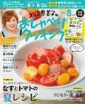 上沼恵美子のおしゃべりクッキング2016年8月号