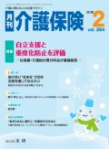 月刊介護保険 2018年2月号