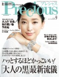 Precious 2018年9月号