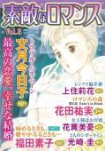 素敵なロマンス Vol.3