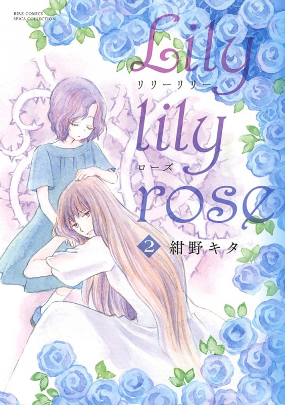 Lily lily rose (2)