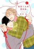 糸永くんの恋の糸 2(1)