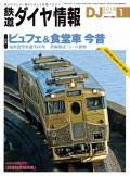 鉄道ダイヤ情報2018年1月号