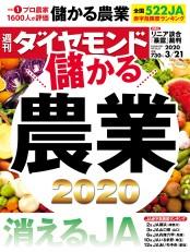 週刊ダイヤモンド 20年3月21日号